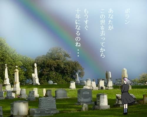 十年  墓  宮沢