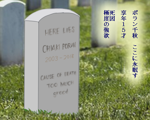 ポラン千秋 墓 ここに永眠す