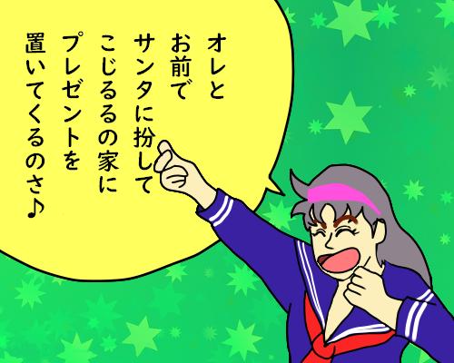 宮沢 ぱっちん サンタ