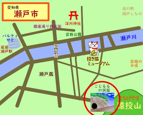 瀬戸市 地図1 こじるるの洞窟