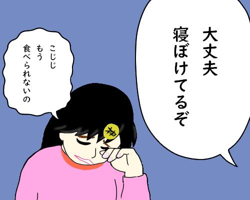 神 ねむい  こじじ  青
