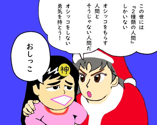 神 肩 手 おこる サンタ宮沢 パジャマこじじ  青