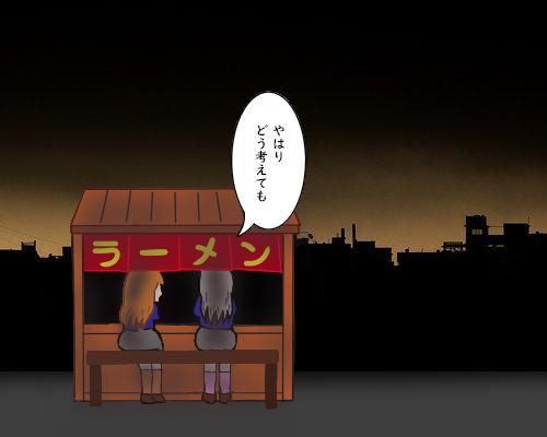 影 ラーメン屋台 ゆーこ 宮沢 吹き出し  夜のまち