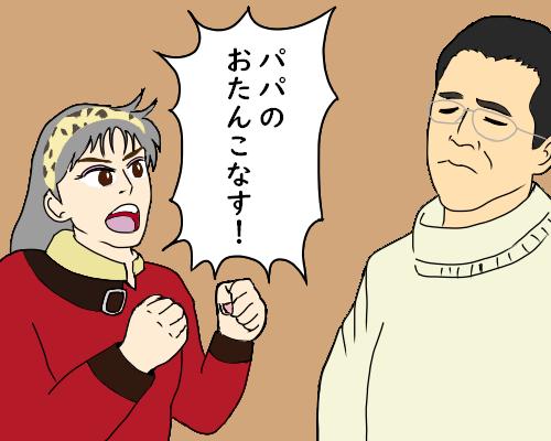 おたんこなす  宮沢 セリフ  おうど