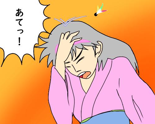 あて  羽根  宮沢