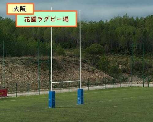 大阪 ラグビー場のみ