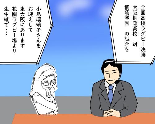 実況  小島瑠璃子
