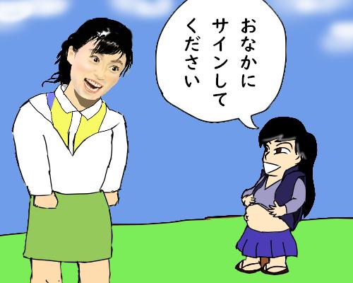おなか出す こじるる  小島瑠璃子 空
