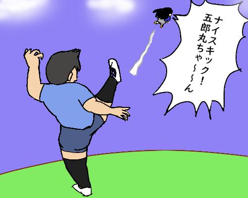 五郎丸歩  キック 空