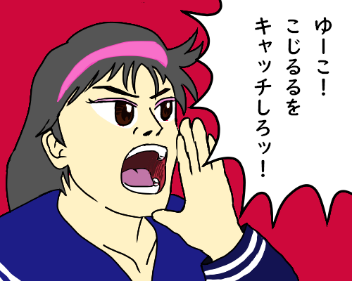 キャッチ  宮沢  セリフ  あか