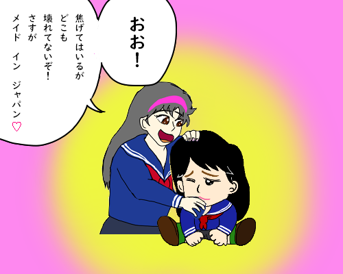 座る こじるる ぺたん セーラー服 宮沢  ぴんく