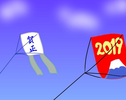 羽根つき 2019 凧のみ