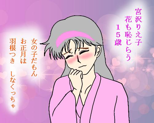15歳  宮沢 赤面 修正