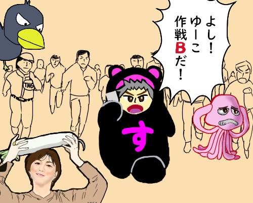 作戦B  しゅ