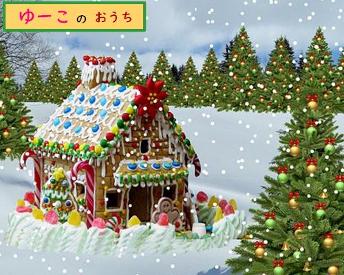ゆーこ おうち 家 クリスマス