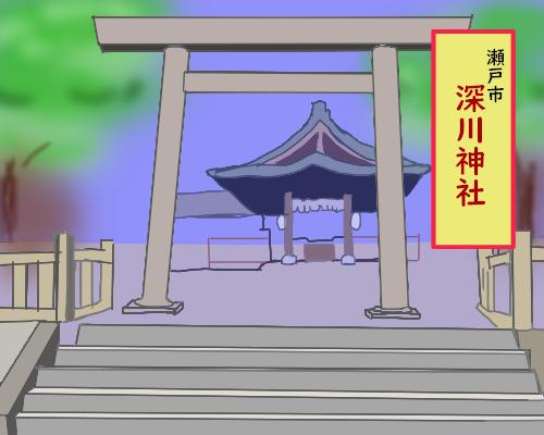 深川神社   とりあえず