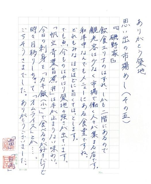 思い出の市場めし(5)『磯野家』