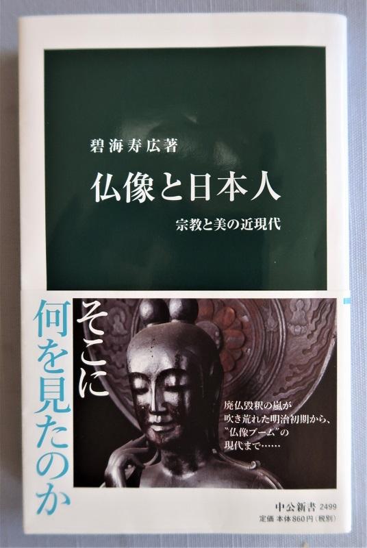 仏像と日本人