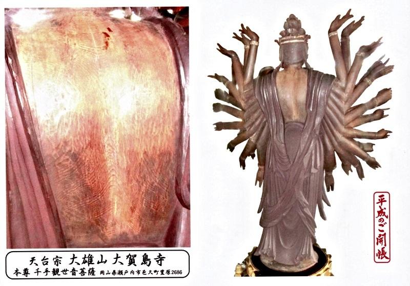 緻密なカヤの木肌、木目が美しい千手観音像・背面(御開帳奉賛会の方に頂戴の写真)