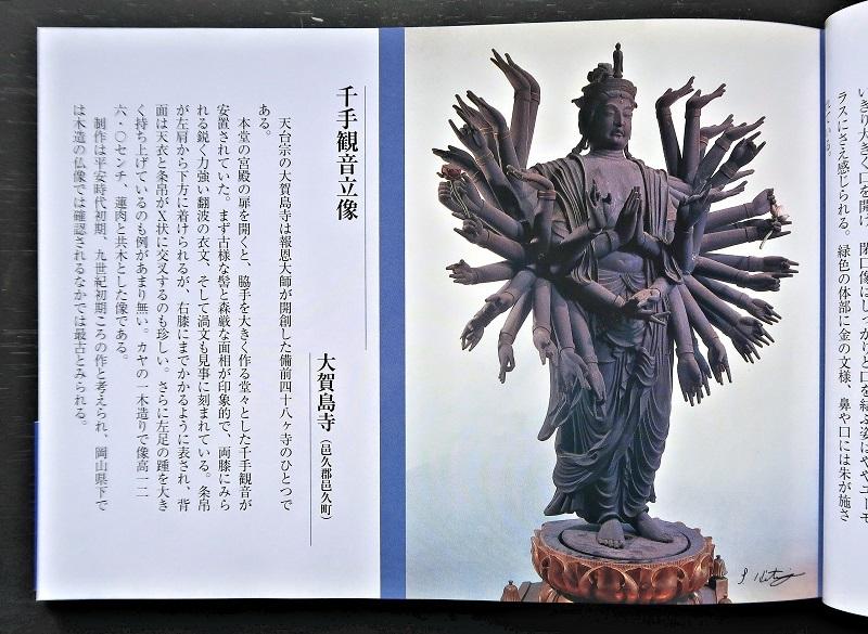 「吉備の知られざる世界」に掲載された大賀島寺・千手観音像の写真、解説