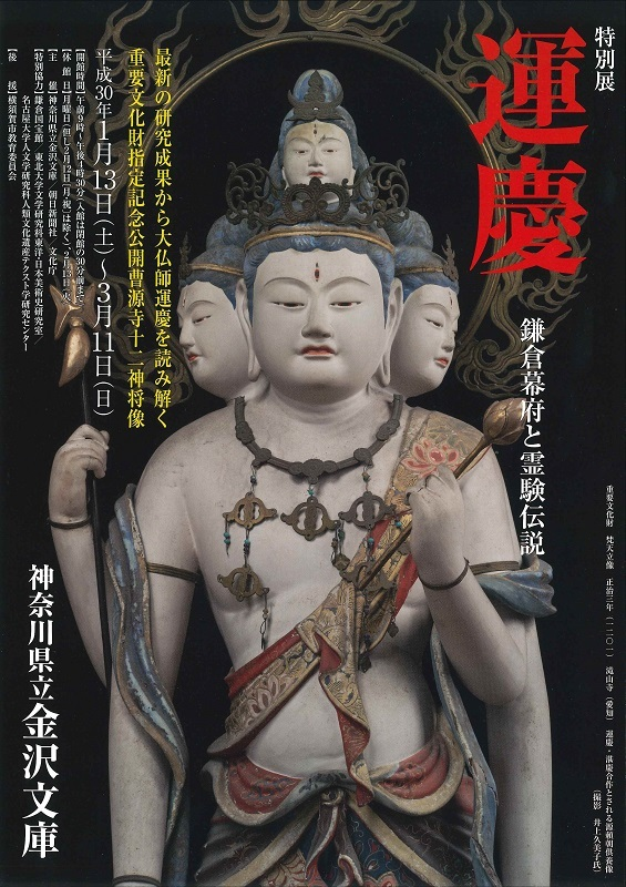「運慶~鎌倉幕府と霊験伝説展」