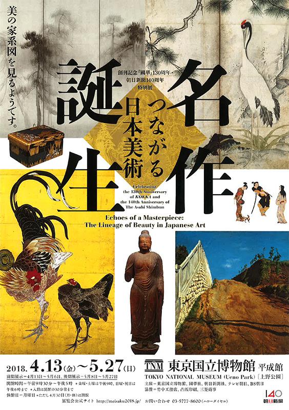 「名作誕生~つながる日本美術展」