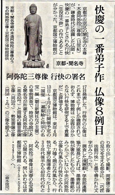 行快銘仏像発見を報じる朝日新聞記事(2018.12.17)
