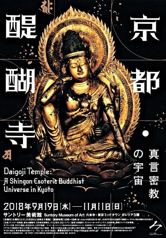 「京都・醍醐寺~真言密教の宇宙」展チラシ