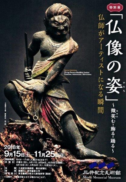 三井記念美術館「仏像の姿~微笑む・飾る・踊る」展ポスター
