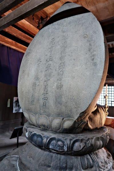地蔵峰寺・地蔵菩薩像光背裏面に刻された銘文