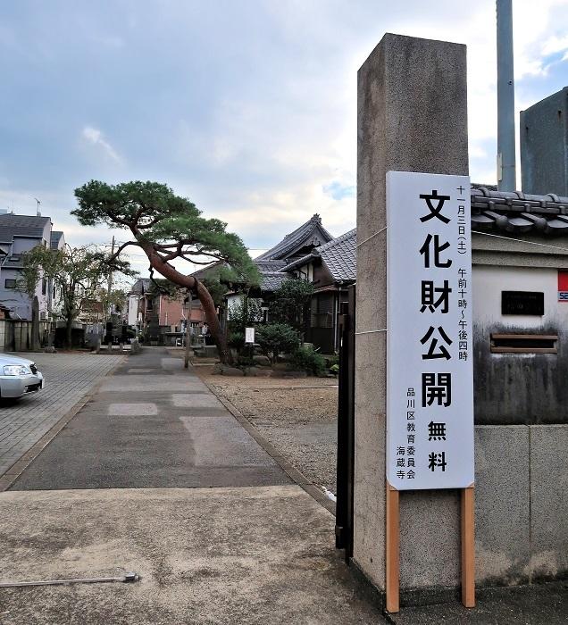 品川区・海蔵寺
