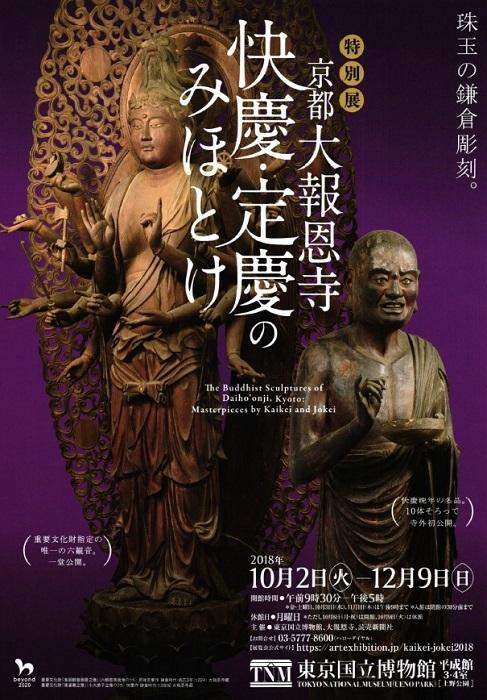 「京都 大報恩寺~快慶・定慶のみほとけ」展チラシ
