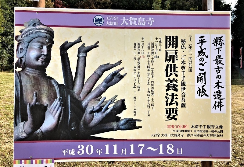 大賀島寺・千手観音像~秘仏御開帳の看板
