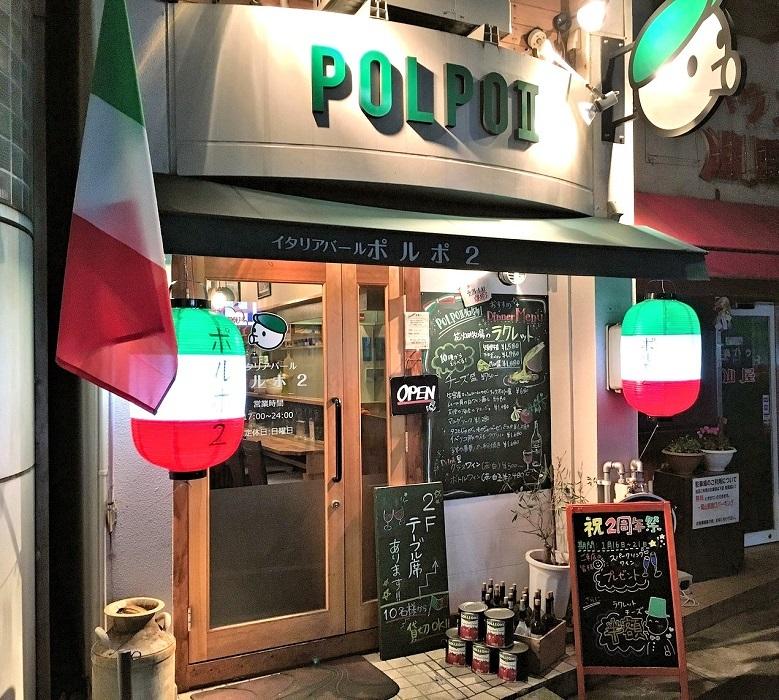 イタリアンバル「POLPO II」