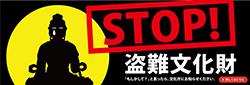 文化庁・STOP盗難文化財バナー