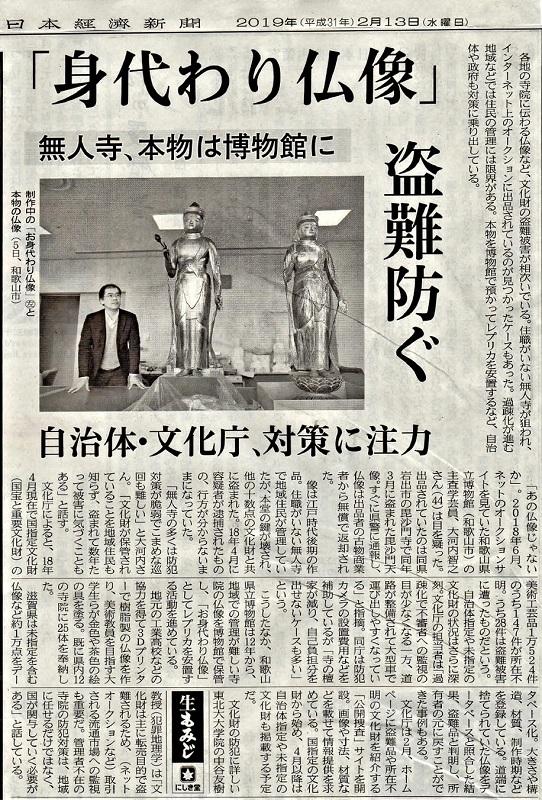 「お身代わり仏像」日経新聞記事2019.2.13