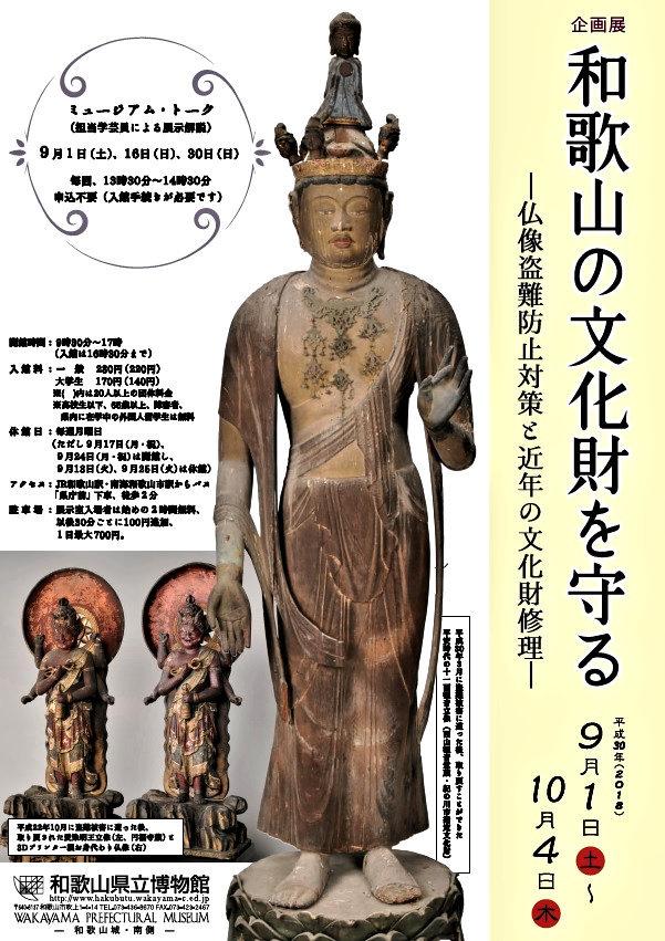 和歌山県博「和歌山の文化財を守る」チラシ1