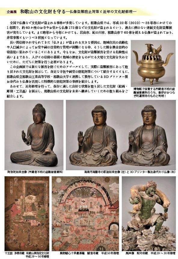 和歌山県博「和歌山の文化財を守る」チラシ2