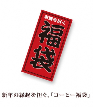 krf_hukubukuro_tytle.jpg