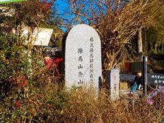 003登山口石標