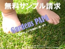 人工芝ならガーデンズPAPAです。無料サンプル請求。 http://www.gardens88.com/