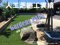 人工芝ならガーデンズPAPAです。人工芝の施工実績。 http://www.gardens88.com/