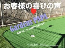 人工芝ならガーデンズPAPAです。喜びの声。 http://www.gardens88.com/