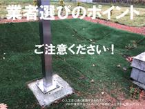 人工芝ならガーデンズPAPAです。業者選びのポイント。 http://www.gardens88.com/