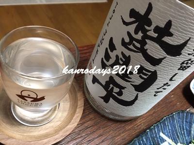 20181101_本格焼酎の日