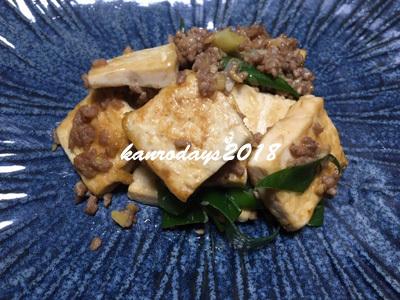 20181107_豆腐とひき肉のねぎ味噌炒め