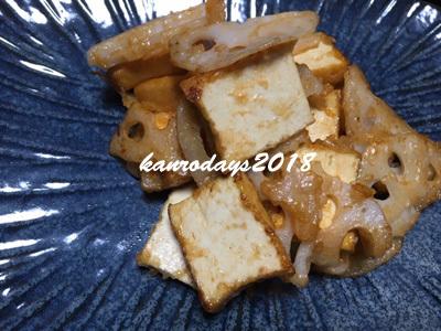 20181108_厚揚げとレンコン炒め