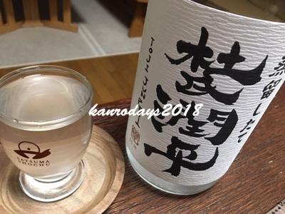 20181115_杜氏潤平無濾過