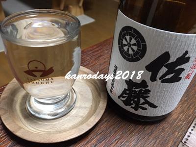 20181115_佐藤白