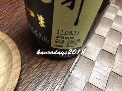 20181120_さつま黒2